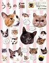 【中古】うちの猫 / サイバーエージェント