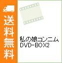 【中古】私の娘コンニム DVD−BOX2 / 洋画