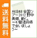 【中古】AKB48 全国ツアー2012 野中美郷 動く。−47都道府県で会いましょう− / AKB48【出演】
