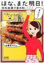 【中古】ほな、また明日!昭和駄菓子屋日和 / 東元
