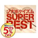 ソナポケイズム SUPER BEST 初回限定版 / Sonar Pocket