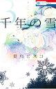 【中古】千年の雪 3/ 葉鳥ビスコ