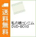 【中古】私の娘コンニム DVD−BOX3 / 洋画