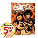【中古】【Blu−ray】AKB48グループ臨時総会−白黒つけ