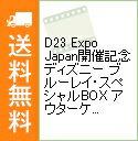 【中古】【Blu−ray】D23 Expo Japan開催記念 ディズニー ブルーレイ・スペシャルBOX アウターケース・ポストカード5枚・特典2DVD付 / ...