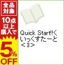 【中古】Quick Start!!くいっくすたーと 3/ 安達洋介