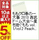 【中古】ももクロ春の一大事 2013 西武ドーム大会?星を継ぐもも vol.1/vol.2 Peac
