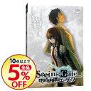 【中古】【CD+BOOK】STEINS;GATE 閉時曲線の...