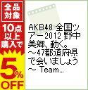 【中古】AKB48 全国ツアー2012 野中美郷 動く。−47都道府県で会いましょう− TeamK沖縄公演 / AKB48【出演】
