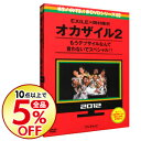 【中古】めちゃイケ 赤DVD第2巻 オカザイル2 / お笑い...