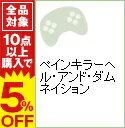 【中古】Xbox360 ペインキラーヘル・アンド・ダムネイション