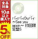 【中古】【CD+DVD】バィバィDuバィ−See you again− 初回限定盤S / Sexy Zone