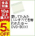 【中古】愛してたみたい−すべてを奪われた女− DVD−BOX1 / 洋画