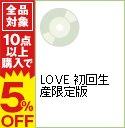 【中古】【CD+DVD】LOVE 初回生...