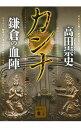 【中古】カンナ−鎌倉の血陣− / 高田崇史