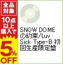 【中古】【CD+DVD】SNOW DOMEの約束/Luv Sick Type−B 初回生産限定盤 / Kis−My−Ft2