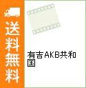 【中古】有吉AKB共和国 / 大場美奈【出演】