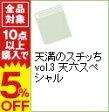 【中古】天満のスチッち vol.3 天六スペシャル / ふくまき【編】