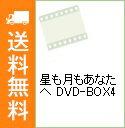 【中古】星も月もあなたへ DVD-BOX4 / 洋画