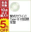 楽天ネットオフ楽天市場支店【中古】【CD+DVD】賛成カワイイ! Type−B 初回限定盤 / SKE48