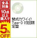 楽天ネットオフ楽天市場支店【中古】【CD+DVD】賛成カワイイ! Type−D 初回限定盤 / SKE48