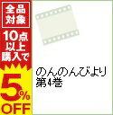 【中古】【Blu-ray】のんのんびより 第4巻 / 川面真也【監督】