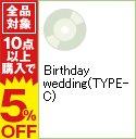【中古】Birthday wedding(TYPE−C) / 柏木由紀