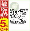 【中古】カワユシアラワル(「川村虹花」センター・ヴァージョン) 初回限定盤B / アイドル妖怪カワユシ
