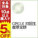 【中古】【CD+DVD】CIRCLE 初回生産限定版 / DEEN