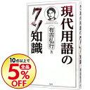 【中古】現代用語のクソ知識 / 有吉弘行