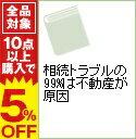 【中古】相続トラブルの99%は不動産が原因 / 渋谷一夫
