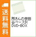 【中古】所さんの世田谷ベースIX DVD−BOX / 所ジョー