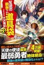【中古】反逆の勇者と道具袋 3/ 大沢雅紀