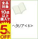 【中古】【限定版 CD付】ヘタリア 6/ 日丸屋秀和...