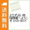 【中古】よろず占い処 陰陽屋へようこそ DVD−BOX / 邦画