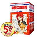 【中古】赤髪の白雪姫 <1−18巻セット> / あきづき空太...