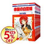 【中古】赤髪の白雪姫 <1−18巻セット> / あきづき空太(コミックセット)