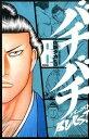 【中古】バチバチBURST 8/ 佐藤タカヒロ
