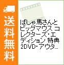 【中古】【Blu-ray】ばしゃ馬さんとビッグマウス コレクターズ・エディション 特典2DVD・アウターケース・ブックレット付 / 吉田恵輔【監督】