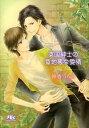 【中古】英国紳士の意地悪な愛情 / 神香うらら ボーイズラブ小説