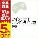 【中古】Xbox360 タイタンフォール(オンライン専用)