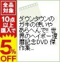 【中古】ダウンタウンのガキの使いやあらへんで!! 世界のヘイポー還暦記念DVD 傑作集(1) / 西川史子【出演】