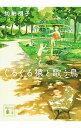 【中古】ぐるぐる猿と歌う鳥 / 加納朋子