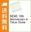 【中古】【Blu−ray】NEWS 10th Anniversary in Tokyo Dome / ジャパニーズポップス