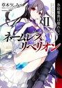 【中古】ネームレス・リベリオン 2/ 草木うしみつ