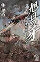 【中古】旭日の牙-比島強襲作戦- / 林譲治