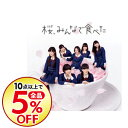 【中古】【CD+DVD】桜,みんなで食べた(TYPE−B) /