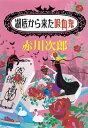 【中古】湖底から来た吸血鬼(吸血鬼シリーズ10) / 赤川次郎