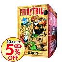 【中古】FAIRY TAIL <全63巻セット> / 真島ヒロ(コミックセット)