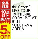 【中古】the GazettE LIVE TOUR 13-14【MAGNIFICENT MALFORMED BOX】FINAL CODA LIVE AT 01.11 YOKOHAMA ARENA / GazettE【出演】